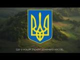 Гимн Украины - 'Ще не вмерла Украни' РУС СУБ-ENG SUBS .mp4