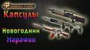 CrossFire : Капсулы с Новогоднего Марафона