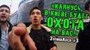 ЗупиниЛося №3 Розбірки на площі Перемоги Київ