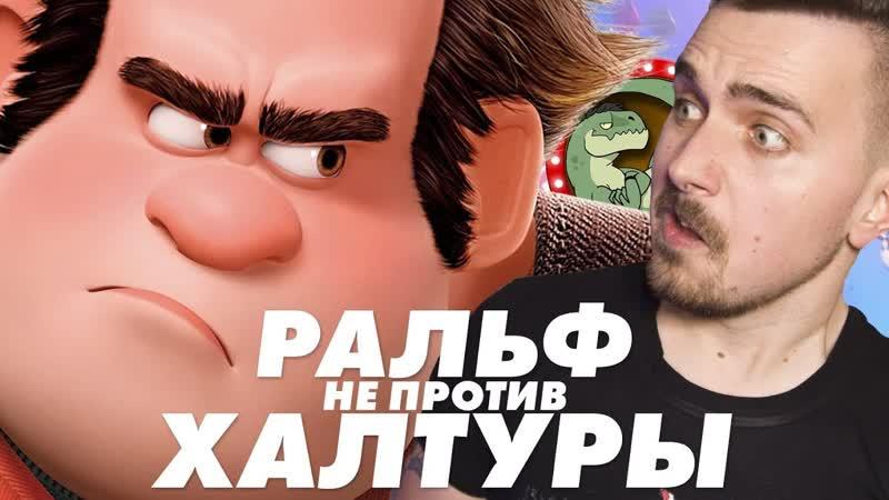 ДЕНИС ОПТИМИССТЕР РАЛЬФ НЕ ПРОТИВ ВТОРИЧНОСТИ