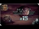 MarZ: Tactical Base Defense[15] - Кровавое плато (Прохождение на русском(Без комментариев))