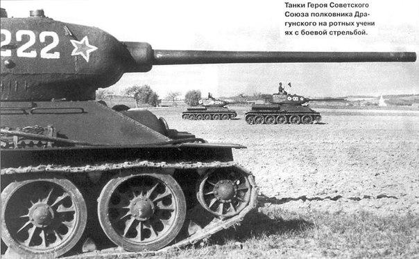Танки 55-й гв. тбр на ротных учениях с боевой стрельбой