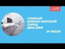 Главный военно-морской парад в Петербурге. Онлайн-трансляция