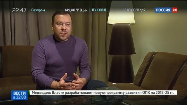 Новости на Россия 24 • У Bosco появился конкурент за право шить форму для олимпийцев