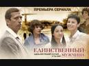 Единственный мужчина - ТВ ролик (2010)