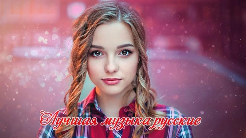 Шансон 2019 - Сборник красивых песен 2019 - Любимые песни Послушайте