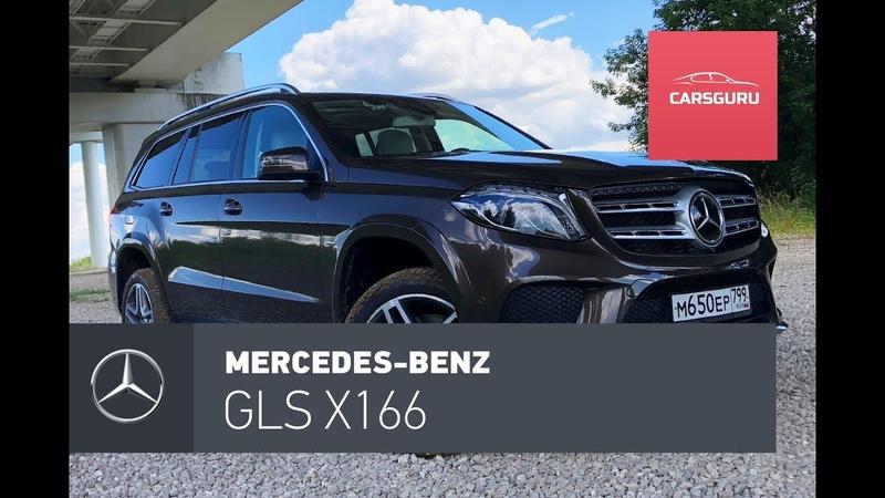 Mercedes GLS 350 d. Отзывы владельцев.