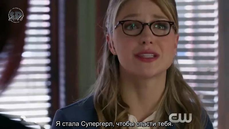 Supergirl 4x10 Trailer RUS