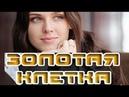 Сериал Золотая клетка Иллюзия любви 1 серия 2015 2016 HD 720p