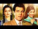 Kahtey Hain Mujhko Raja   Full Hindi Movie   Dharmendra, Biswajeet, Hema Malini, Rekha   HD