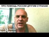 Сатира в стихах. А как вы относитесь к финансовой помощи России другим странам? 🔞🔞🔞