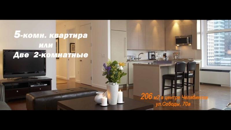 Продам 5 комн квартира в центре Челябинска