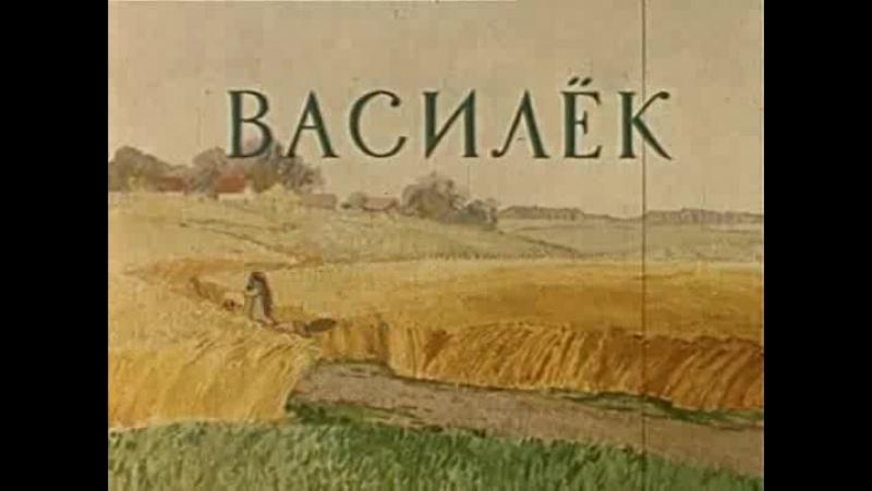 Мультфильмы СССР. Василёк
