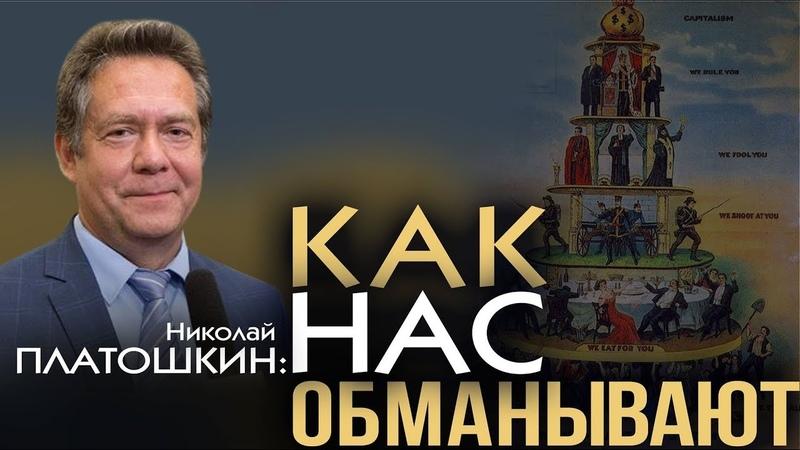 Николай Платошкин. Пощёчина нам всем