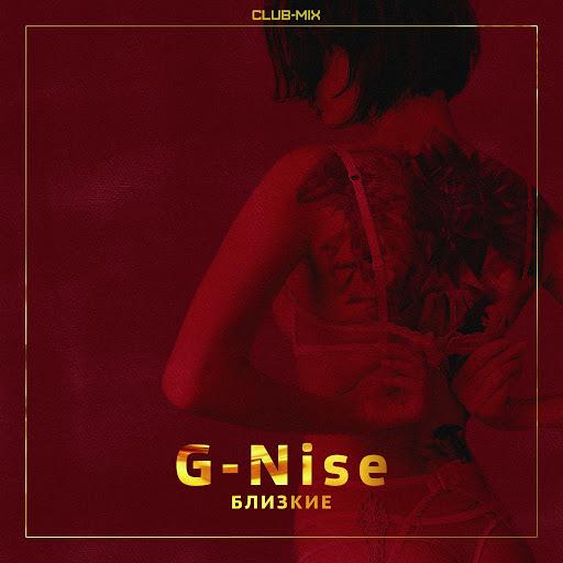 G-Nise альбом Близкие (Club-mix)