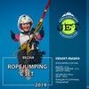 RopeJumping c JET 25-26 мая 2019