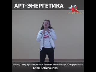 Катя Бабисанова (Арт-энергетика) - Мой парень псих (+1 - Эльвира Т), Симферополь, урок 05.03.2019