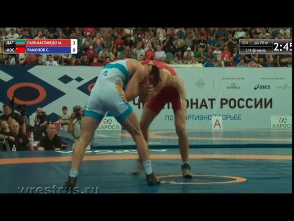 Чемпионат России 2018: 1\4. Магомедрасул Газимагамедов - Сослан Рамонов