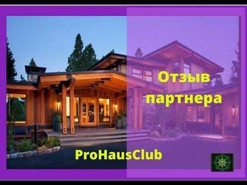 ProHausClub. Отзыв партнера. Как заработать деньги в интернет