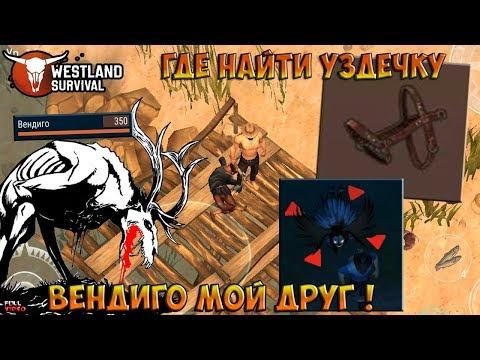 ГДЕ ВЗЯТЬ УЗДЕЧКУ ДЛЯ СТОЙЛА! ХОРОВОД С ВЕНДИГО! КРАСНАЯ ЛОКАЦИЯ ИЗИ! ДУБ! - Westland Survival