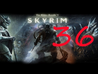 Let's play The Elder Scrolls V: Skyrim - Хитрая ворожея (36)