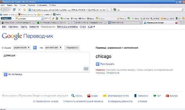Как сделать музыку в переводчике гугл