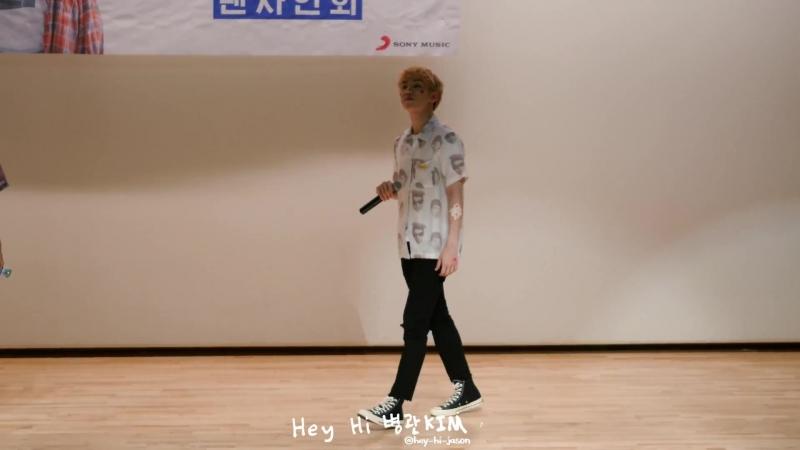 FANCAM | 17.06.18 | Byeongkwan (DESSERT) @ 4th fansign Incheon Media Center