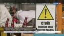 Новости на Россия 24 Строительство двух Белопорожских ГЭС достигло экватора