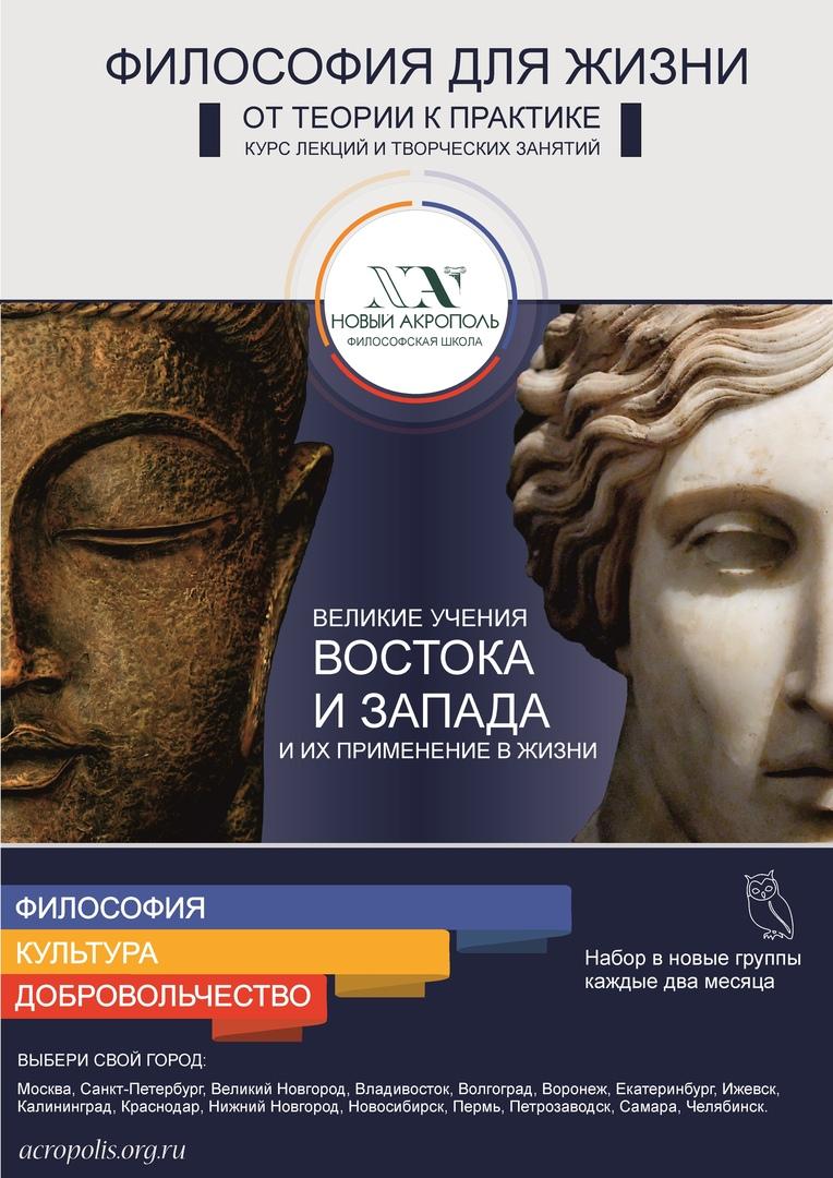 Афиша Волгоград Курс «Философия для жизни. От теории к практике»
