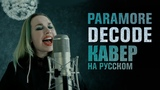Paramore Decode OST #кавер на русском russian cover