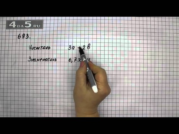Упражнение 693. Математика 6 класс Виленкин Н.Я.