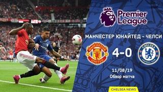 Манчестер Юнайтед - Челси (4:0). Обзор матча. Manchester United 4-0 Chelsea. Highlights. 11.08.2019