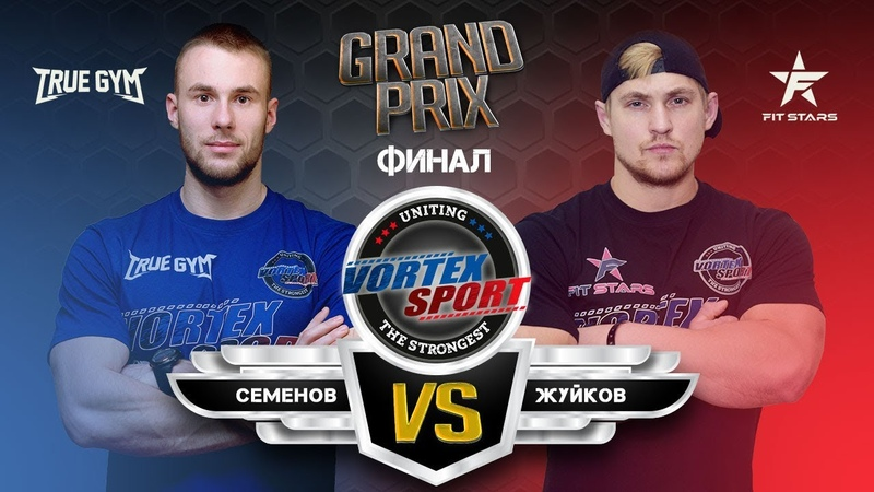 АРСЕНИЙ ЖУЙКОВ TRUE GYM VS АРТУР СЕМЕНОВ FITSTARS VORTEX SPORT GP №19