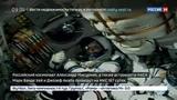 Новости на Россия 24 Новый экипаж привез на МКС модель первого спутника