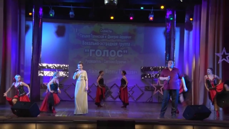 Аморе солисты - Д. Аврамчик и Т. Галинская, шоу-балет М. Купрацевич