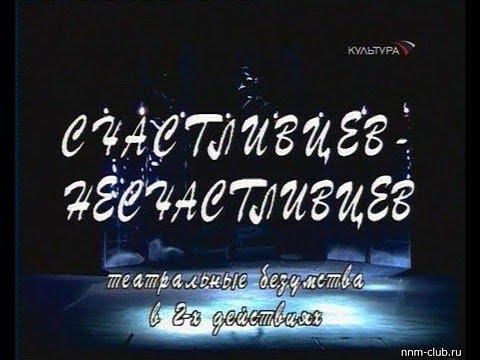 Счастливцев-Несчастливцев. Спектакль Московского Театра Сатиры (2002)