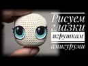 Как сделать глазки для игрушек и кукол амигуруми. eyes amigurumi toys
