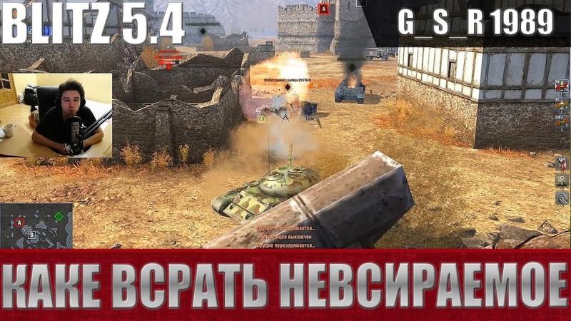 WoT Blitz Они вечно все портят Как запороть победу World of Tanks Blitz WoTB