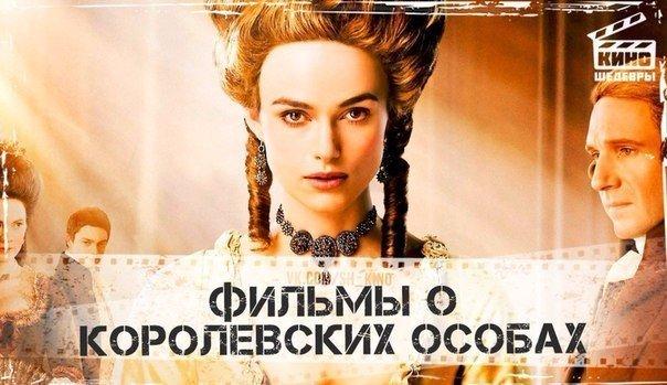 Подборка отличных фильмов о королевских особах, интригах и заговорах.