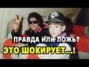МАЙКЛ ДЖЕКСОН жив! - ПРАВДА или ЛОЖЬ о фильме ПОКИДАЯ Неверленд?