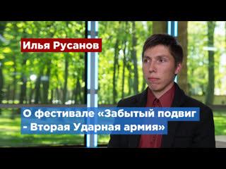 Фестиваль «Забытый подвиг – Вторая Ударная армия» пройдет в Новгородской области