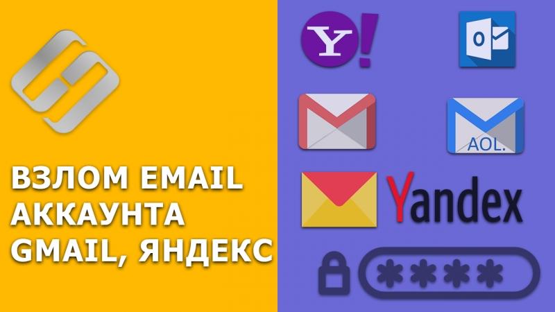 Как взломать Gmail, Yandex, Yahoo, AOL, ICloud, Outlook почту и прочитать чужую переписку
