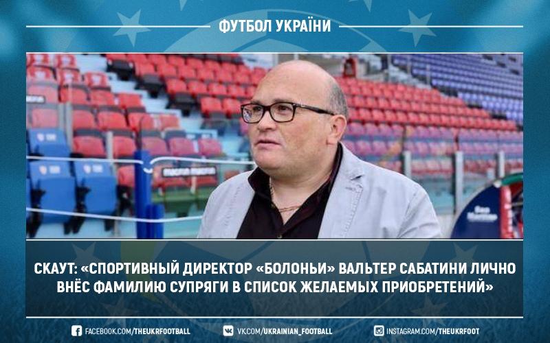 Скаут: «Спортивный директор «Болоньи» Вальтер Сабатини лично внёс фамилию Супряг...