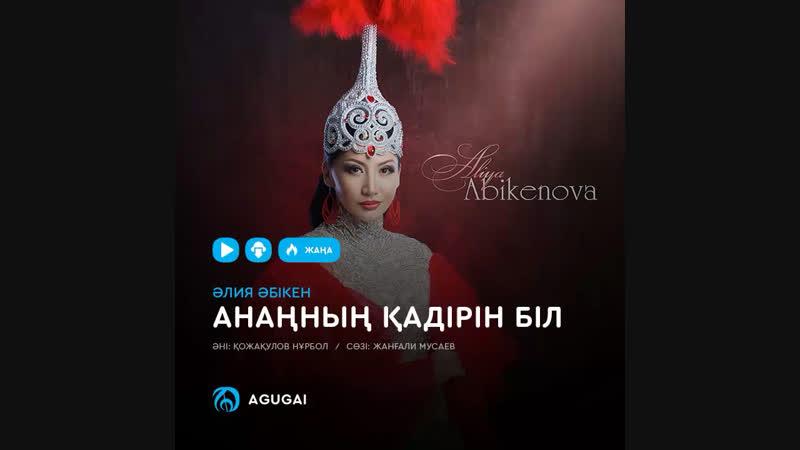 Алия Абикенова Акши