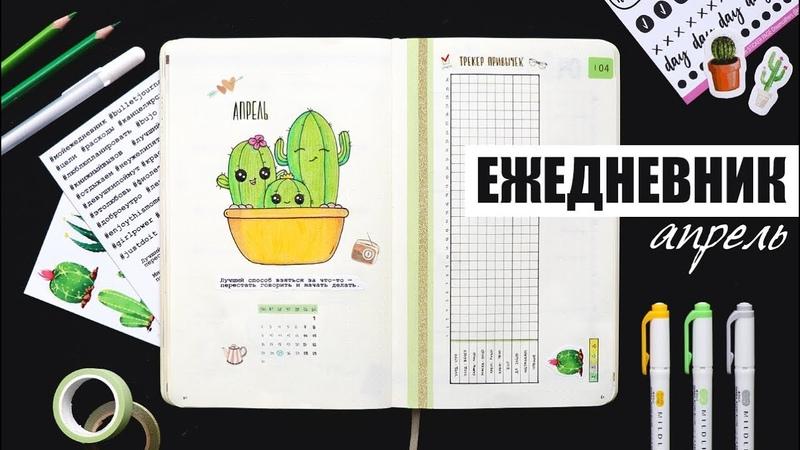 КАК Я ВЕДУ ЕЖЕДНЕВНИК 🌵 АПРЕЛЬ | Планирование и оформление ежедневника | BULLET JOURNAL