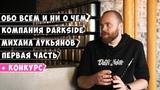 Интервью с DarkSide + большой РОЗЫГРЫШ. Флейвористика, развитие брэнда. Часть 1