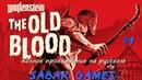 Wolfenstein The Old Blood - прохождение хоррор 1 犬 замок Хельги