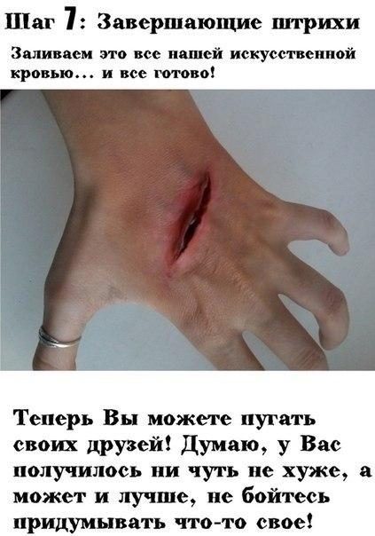 Как сделать ненастоящую рану фото 813