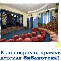 Логотип ККДБ / Детская библиотека