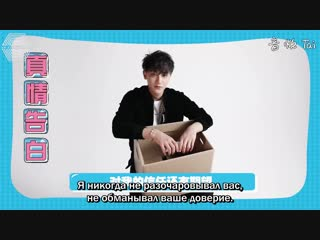 [русс. саб] 181227 z.tao @ special video for 7th anniversary